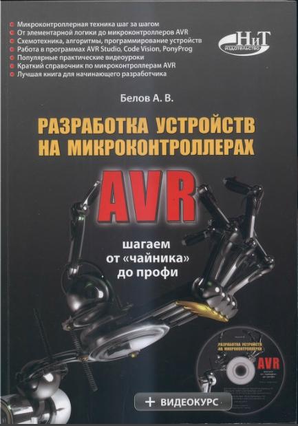 на микроконтроллерах AVR: