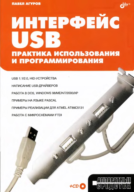 Павел Агуров интерфейс USB